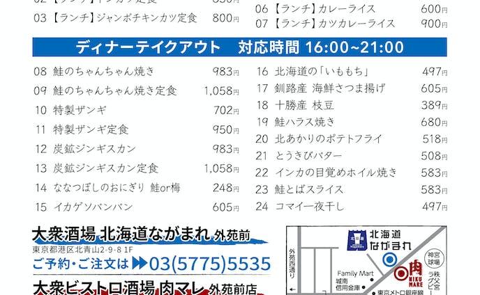 肉ながクーポン付テイクアウトチラシ2007