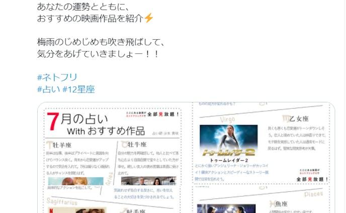 NETFLIX映画(Twitter)にて今月の運勢&おすすめ映画
