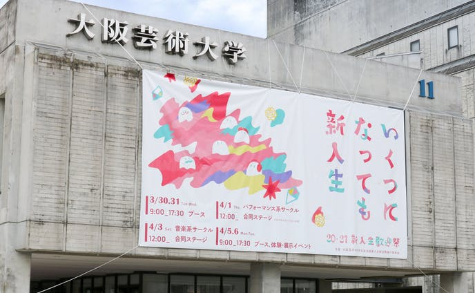 大阪芸術大学 2021年度新入生歓迎祭_ビジュアルデザイン