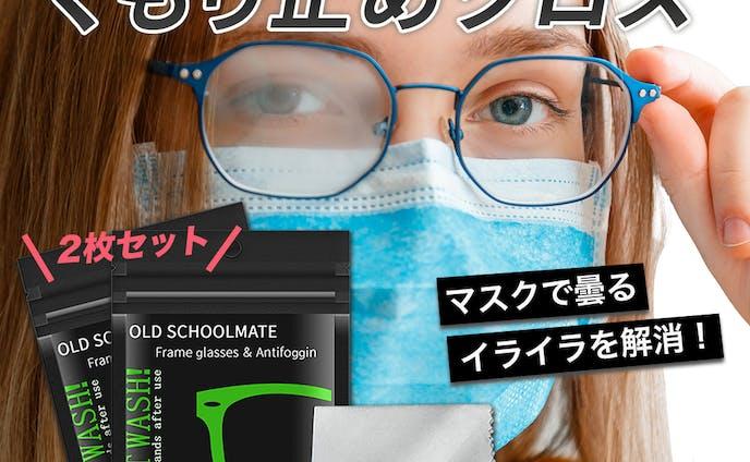 ECサイト商品デザイン メガネのくもり止めクロス