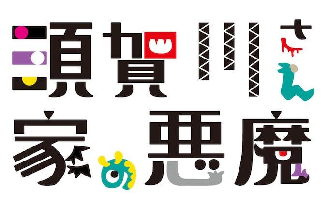 企画、ロゴデザイン