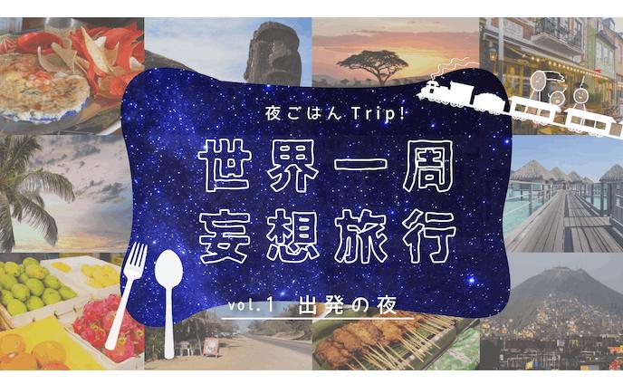 世界一周妄想旅行-note用アイキャッチ