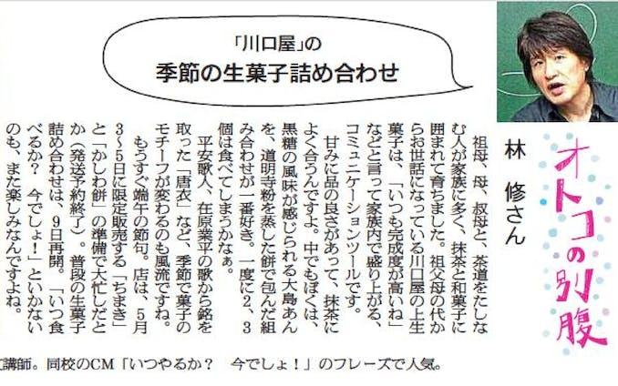 林修さん×川口屋「季節の生菓子詰め合わせ」|オトコの別腹