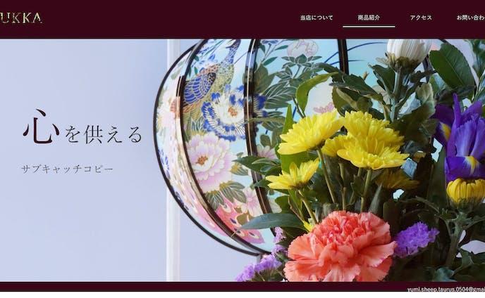【デモ】仏花専門店デザイン・コーディング