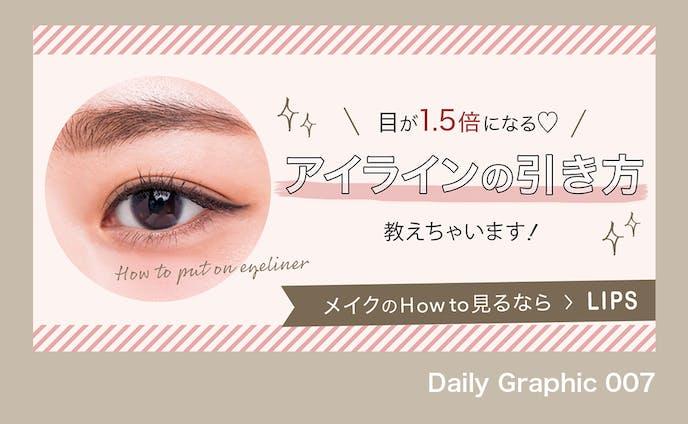 コスメアプリ コラム記事への導線バナー(cocoda! Daily Graphic)