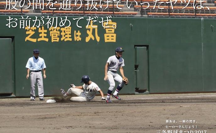 「第3回大学野球サマーリーグ」ポスター