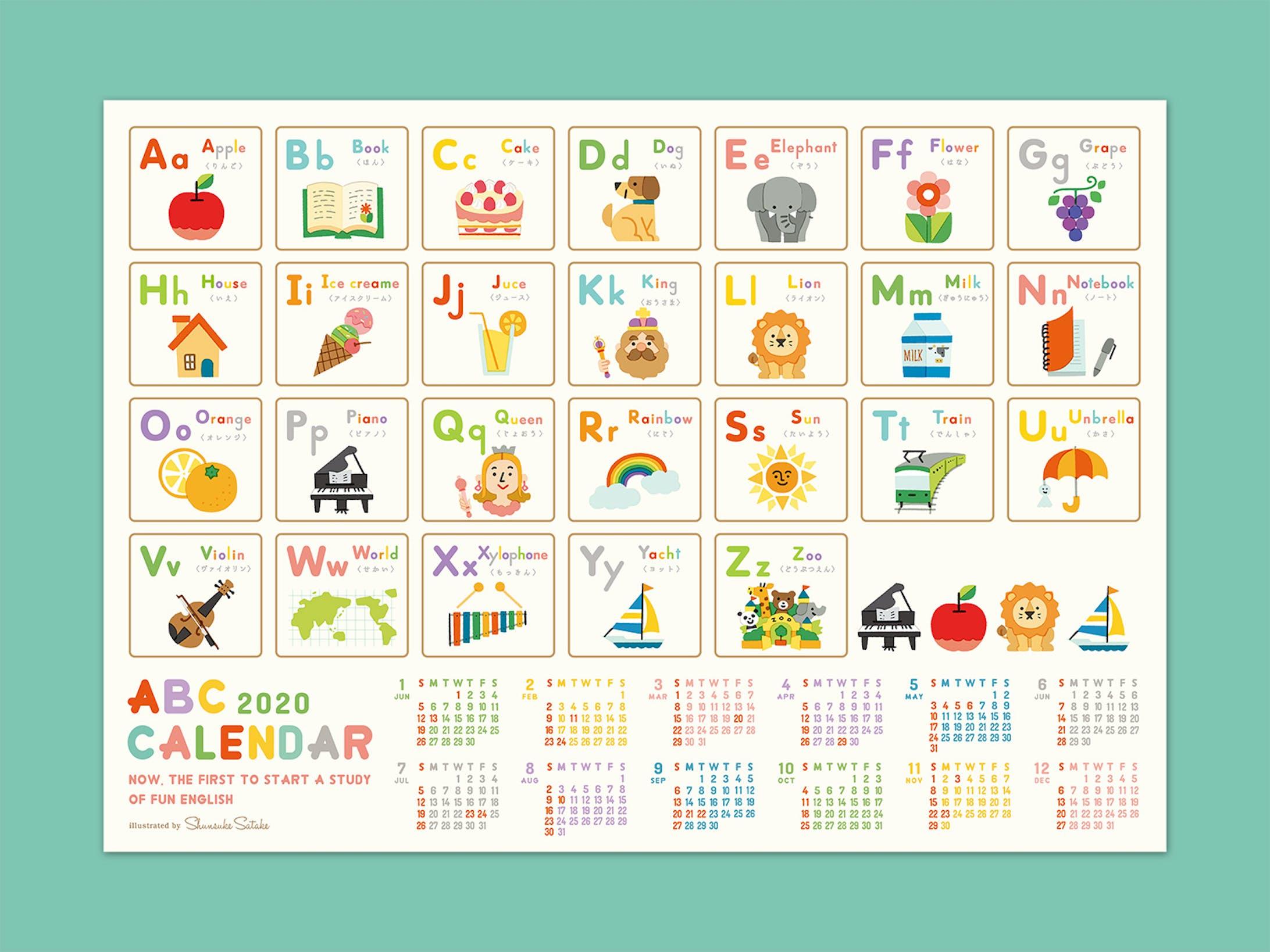 ABCアルファベットカレンダー2020-1
