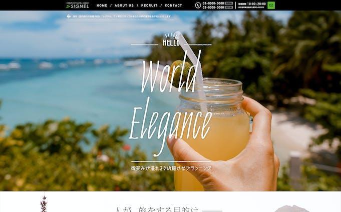 旅行会社のWebサイト