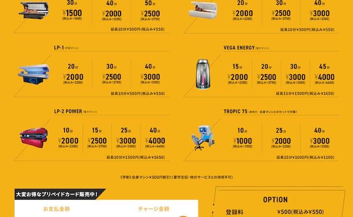 日焼けサロン料金表(ココナラ)