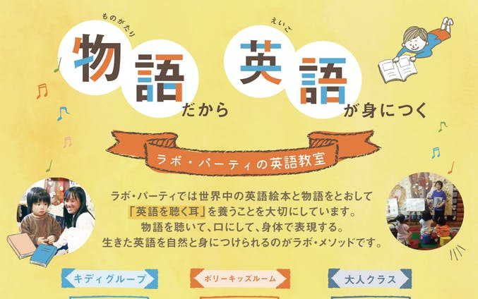 【チラシデザイン】英語教室・ラボパーティ