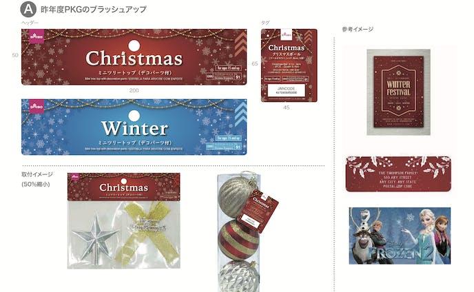 100円均一ブランドクリスマス企画