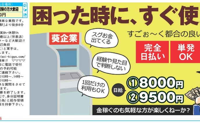 【求人広告】工場内軽作業 (変化球)