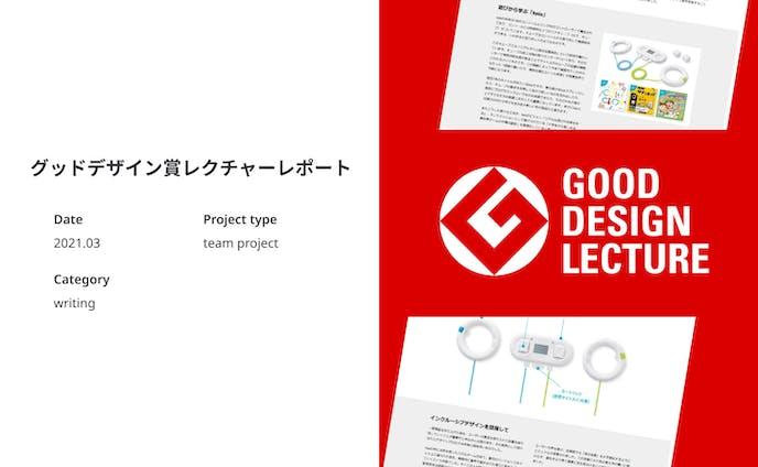 グッドデザイン賞レクチャーレポート