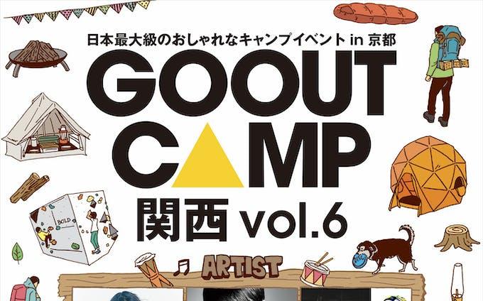 GO OUT CAMP関西 ポスター