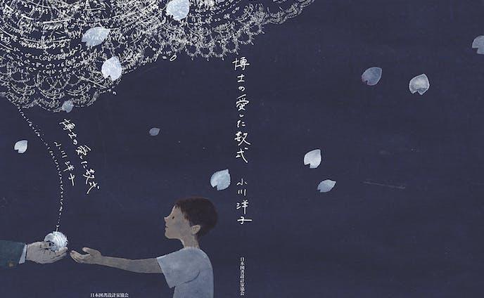 【受賞・第5回東京装画賞】博士の愛した数式