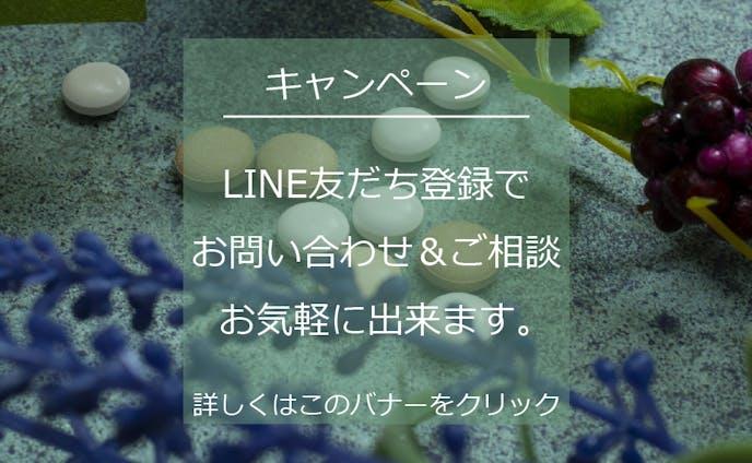 バナー制作(薬局)