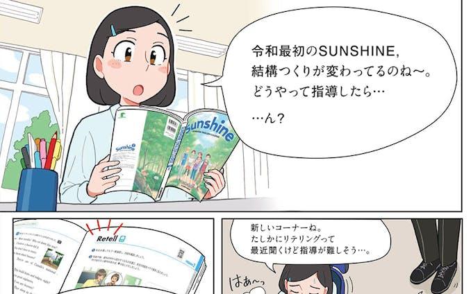 開隆堂出版株式会社様 令和3年度版 中学英語教科書Sunshine 内容説明資料「リテリング資料」漫画・イラスト制作