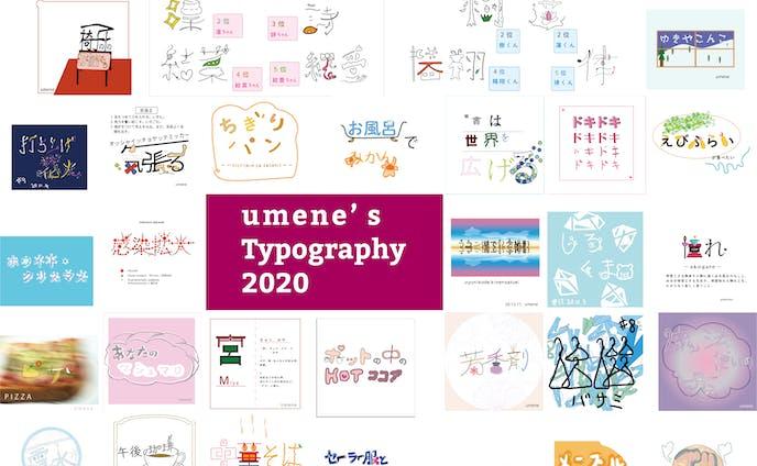 umene2020タイポグラフィーまとめ