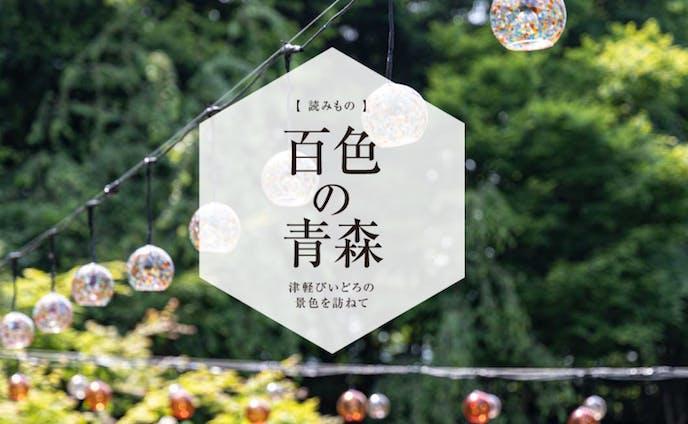百色の青森 星野リゾート 界 津軽 | ハンドメイドガラスの伝統工芸品「津軽びいどろ」