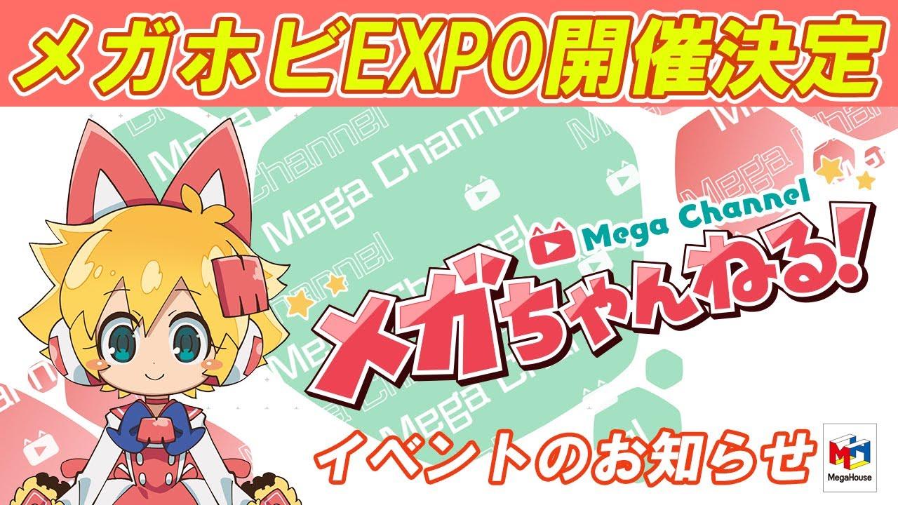 メガホビEXPO、今年も開催だよ!【メガハウス メガちゃんねる】