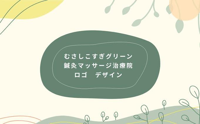 むさしこすぎグリーン鍼灸マッサージ治療院のロゴデザイン