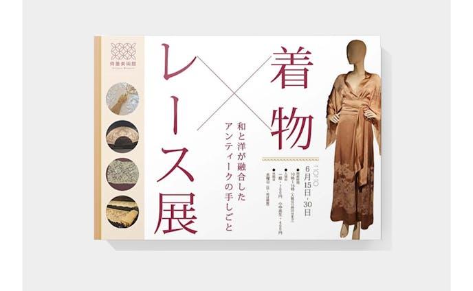 kimono & lace exhibition (poster)