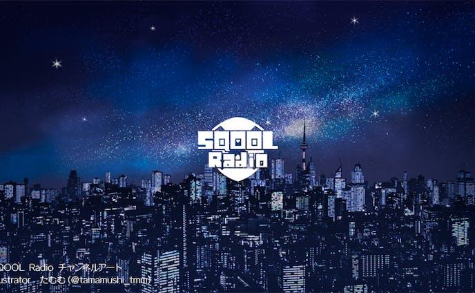 SQOOL Radio チャンネルアート・ロゴ