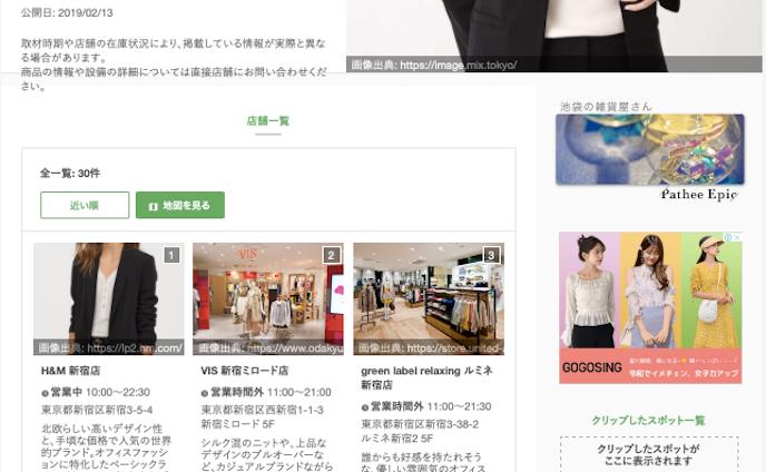 新宿でオフィスカジュアル服を手に入れる