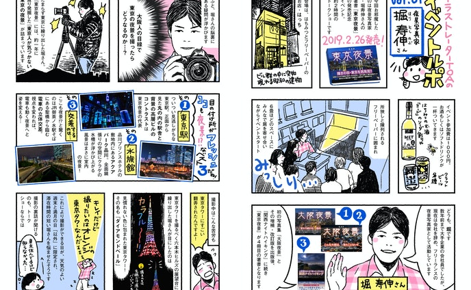 堀 寿伸『東京夜景』 出版記念イベント レポート漫画