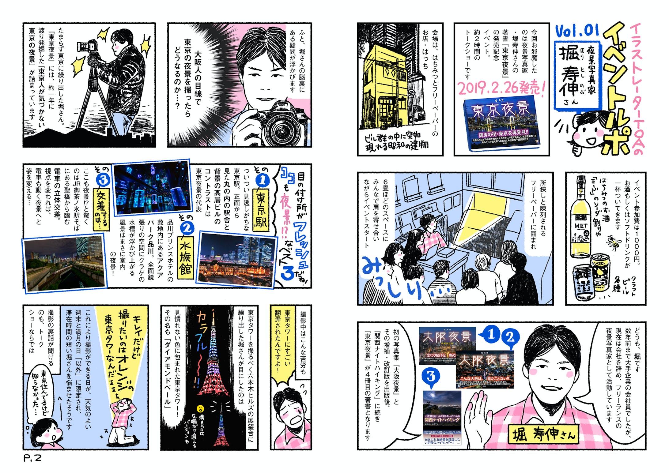 堀 寿伸『東京夜景』 出版記念イベント レポート漫画-1