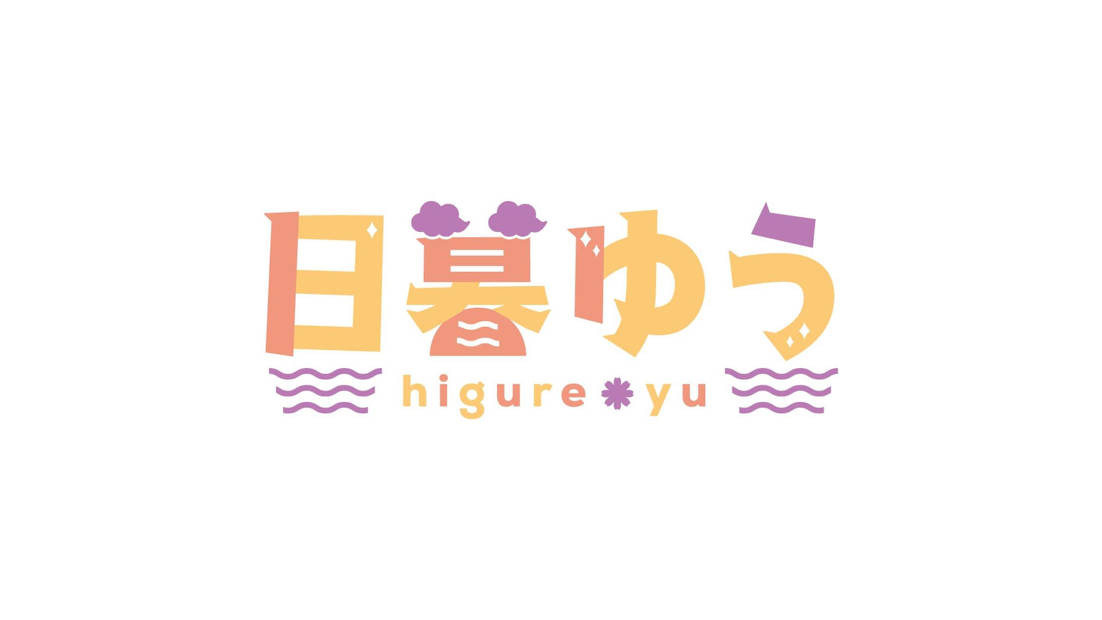 日暮 ゆう ロゴ-1