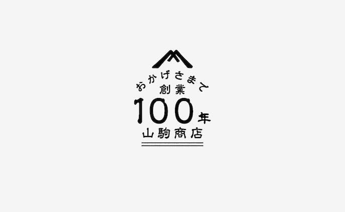 AMAKOMA 100th Logo