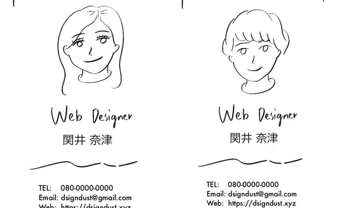シンプル名刺デザイン