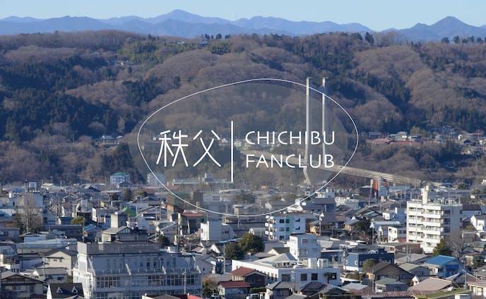 埼玉県 秩父市の地域ファンコミュニティ「秩父ファンクラブ」のロゴ