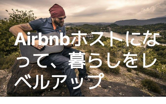 【模写】Airbnb その1