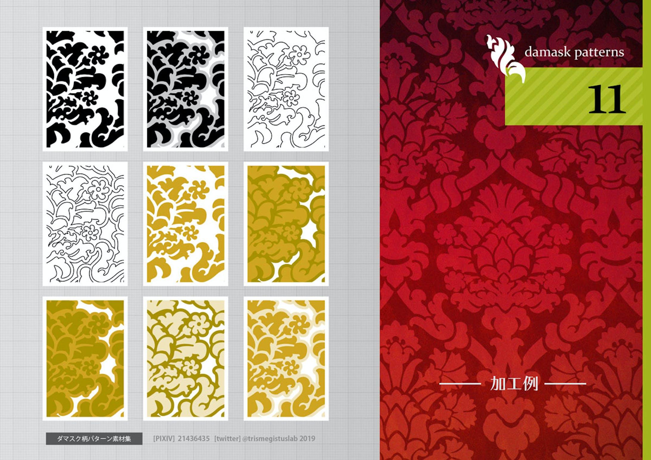 Illustratorでのシームレスパターン作成-12