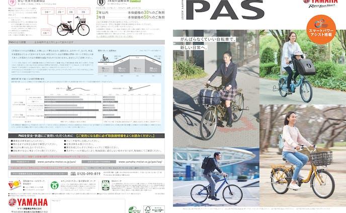 電動アシスト自転車 総合カタログ