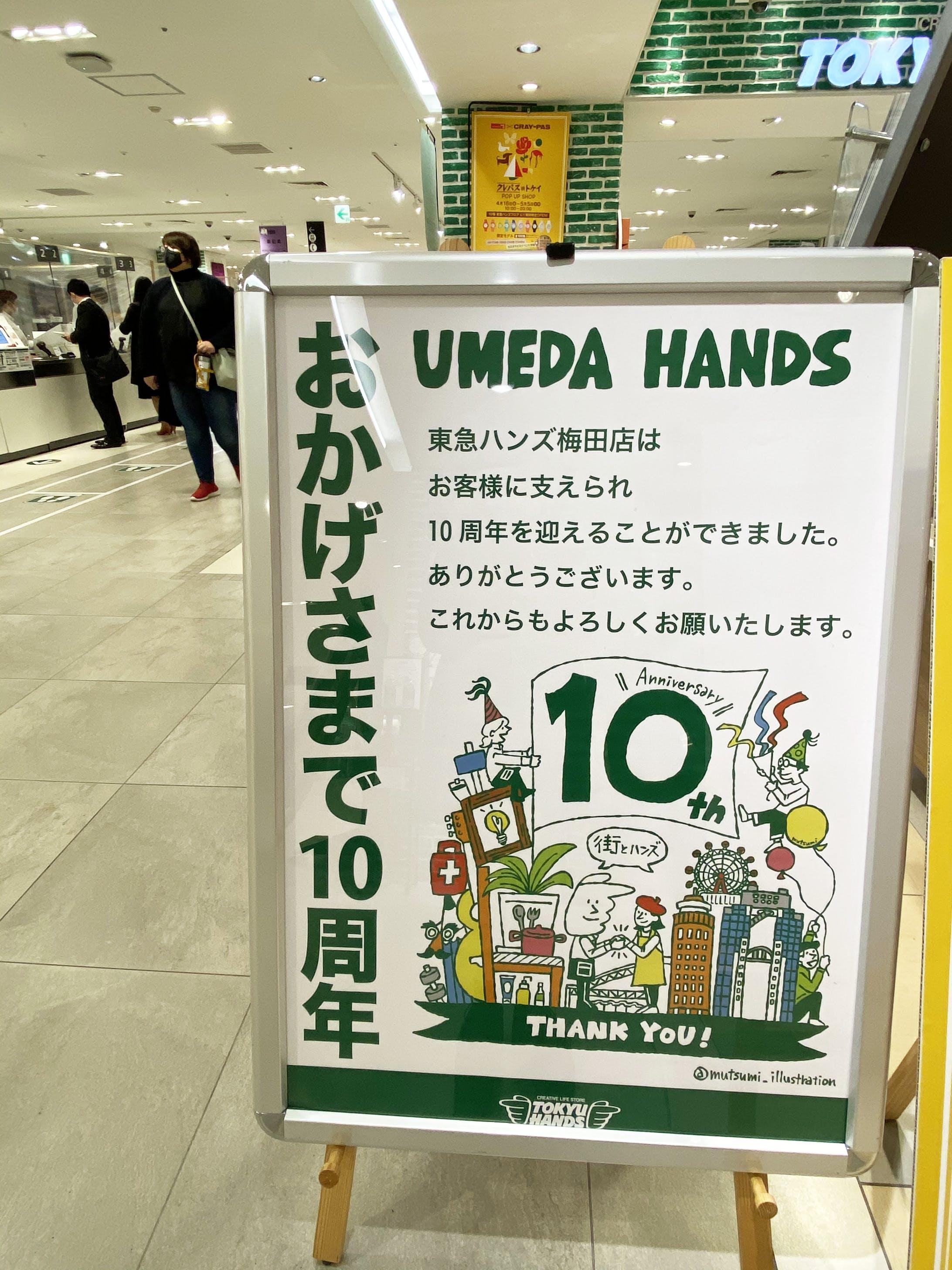 【広告】東急ハンズ梅田店10周年-2