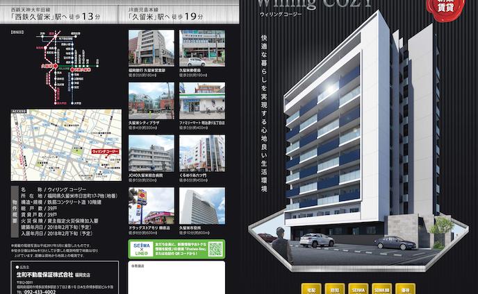 Willing COZY 不動産パンフレットデザイン