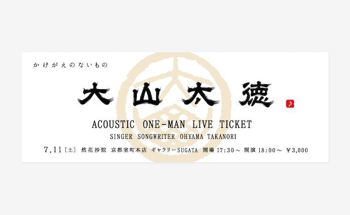 Ohyama Takanori Zenkashoin Live Ticket