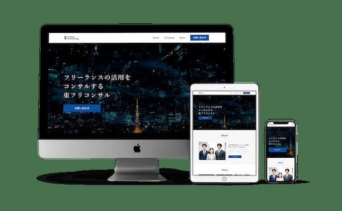 コンサル会社コーポレートサイト