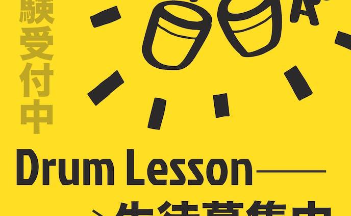 Drum Lesson 生徒募集中