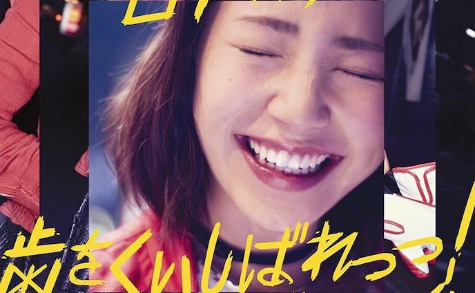 """吉川友 """"歯を食いしばれっっ!/ チャーミング勝負世代"""""""