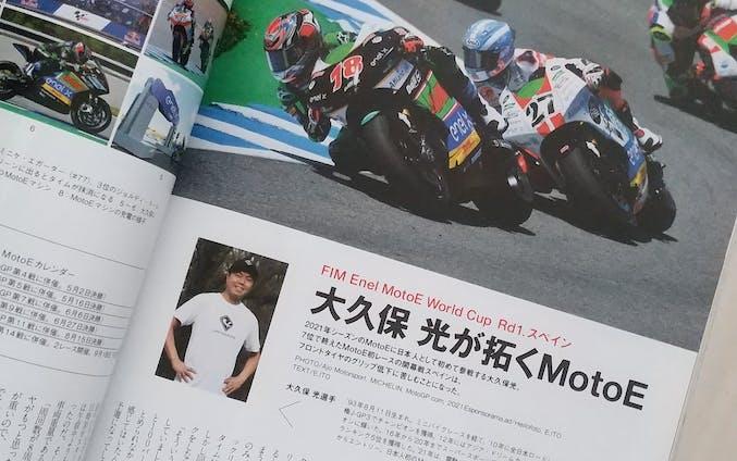 インタビュー/唯一の日本人MotoEライダー、大久保光選手の開幕戦スペイン
