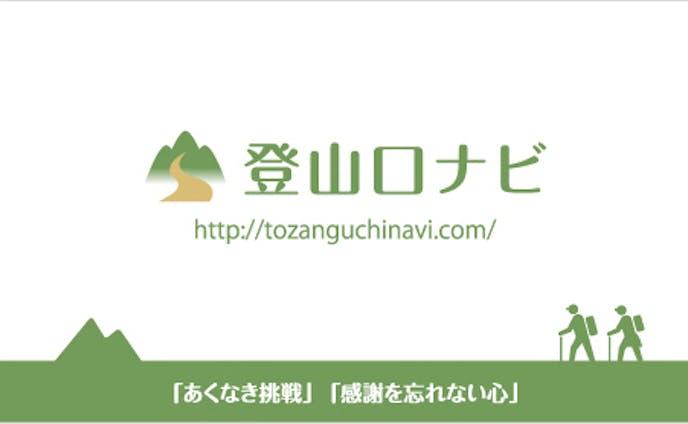 登山口ナビ様 ショップ/名刺兼用カード