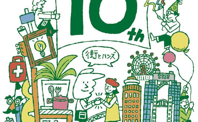 【メインビジュアル】東急ハンズ梅田店10周年