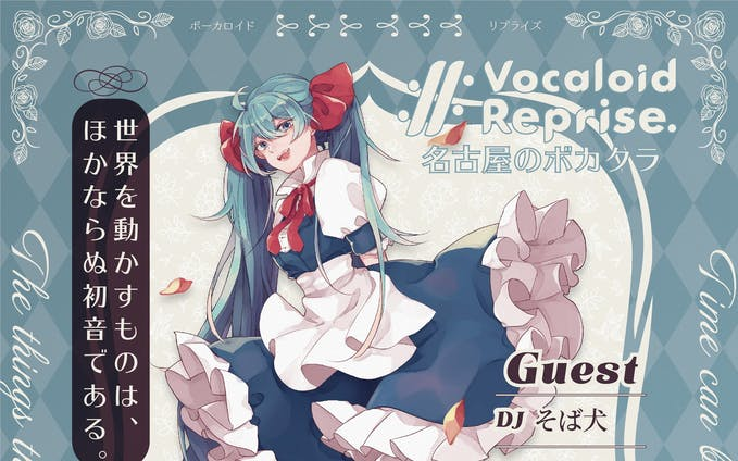 Vocaloid Reprise vol.10