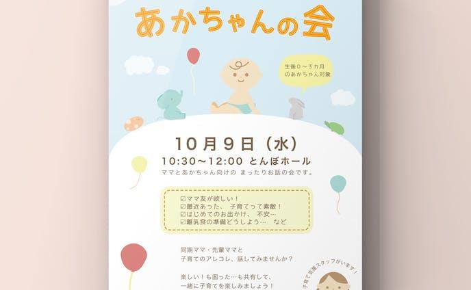 ポスター「赤ちゃんの会」(A poster for the event)