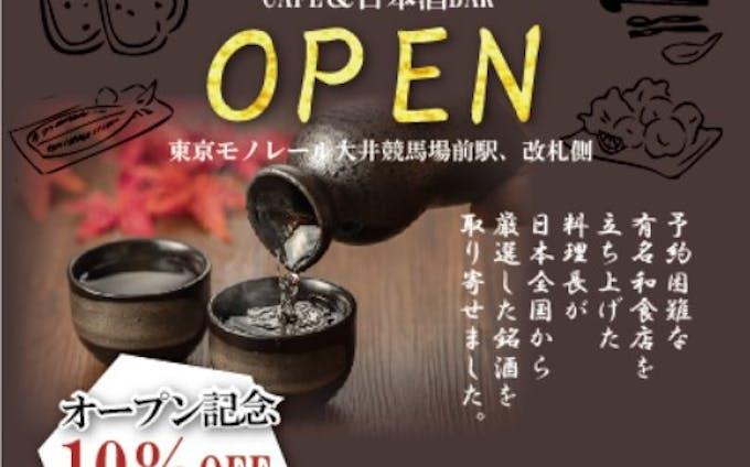 チラシ(個人様)(居酒屋)