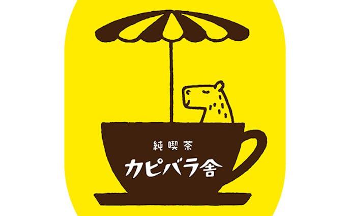 へんないきもの展vol.11
